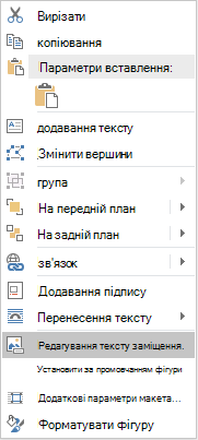 Меню Word Win32 редагувати текст заміщення для таких фігур