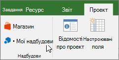 Знімок екрана: розділ на вкладці «проект» на стрічці у програмі Excel на мої надбудови розкривному списку. Виберіть пункт мої надбудови виберіть недавно використані надбудови, керування всі надбудовами або перейти до магазину Office для нового надбудови.