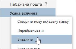 Знімок екрана папки контекстного меню з командою «видалити»