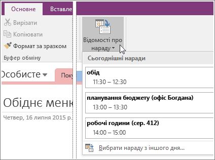 """Знімок екрана: кнопка """"Подробиці наради"""" в програмі OneNote2016"""