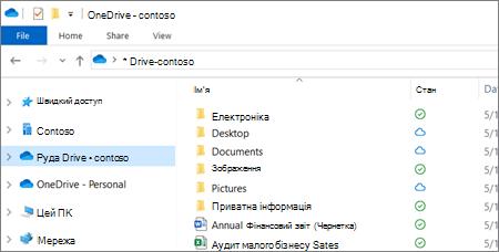Знімок екрана: файли зі служби OneDrive для бізнесу у Файловому провіднику