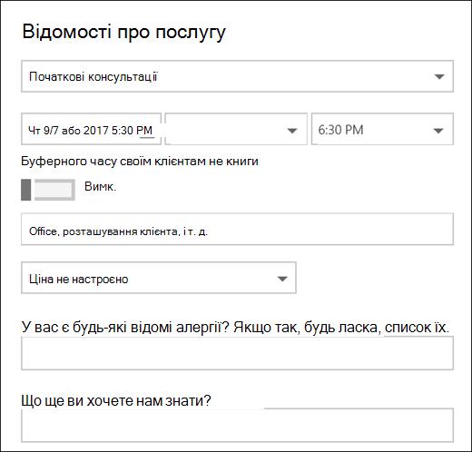 Знімок екрана: відображення відкритого календаря.