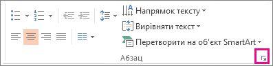 Зображення стрічки PowerPoint