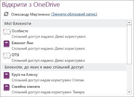 """Знімок екрана: область """"Відкрити у OneDrive"""" на сторінці відкриття в поданні Backstage."""