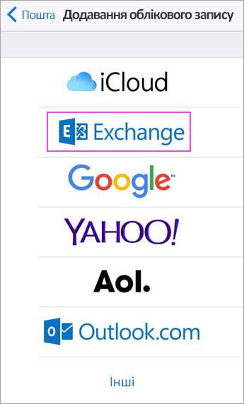 Виберіть Exchange