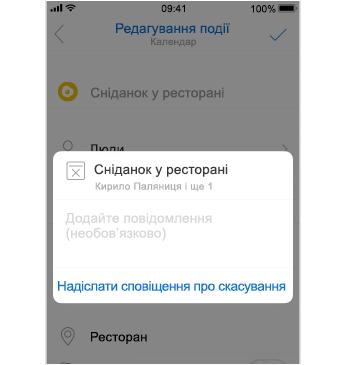 Екран скасування наради з місцем для додавання повідомлення