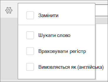 Відображаються замінити, Match Word, Враховувати регістр і звуки як параметри пошуку в програмі Word для Android.