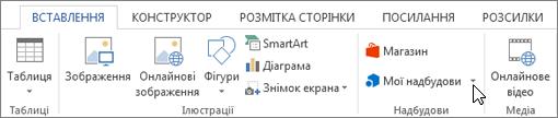 """Знімок екрана: вкладка """"Вставлення"""" на стрічці Word із курсором, що вказує на магазин. Виберіть магазин, щоб перейти до магазину Office і шукати надбудови в програмі Word."""