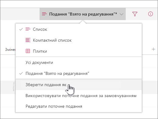 Натисніть кнопку Зберегти як, щоб зберегти оновлені або нове подання