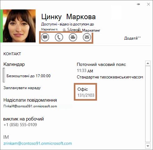 """Картка контакту """"Skype для бізнесу"""""""