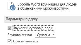 Частковий перегляд налаштувань спеціальних можливостей Word