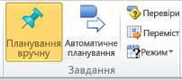 Безкоштовна 60-денна ознайомлювальна версія системи Office 2007