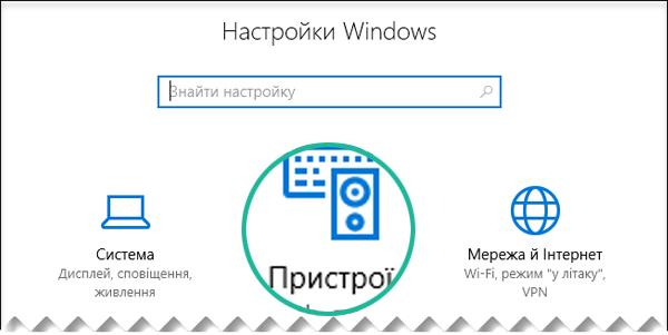 """У діалоговому вікні """"Настройки Windows"""" виберіть """"Пристрої"""""""