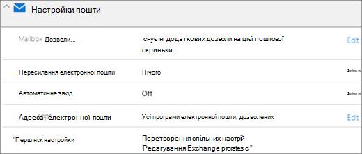 Знімок екрана: Параметри пошти служби Office 365