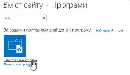 Вміст сайту з плиткою вікі-програми