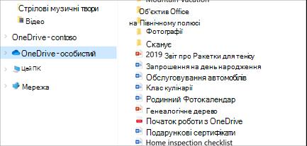 Файловий провідник відкрито з OneDrive – особистий вибір