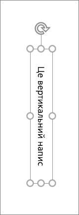 Вертикальний текстового поля з текстом по вертикалі
