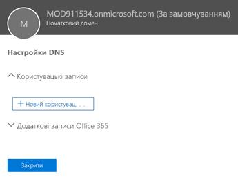 Виберіть параметри DNS