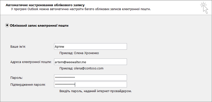 Введіть свій пароль програми в обох полях паролів.