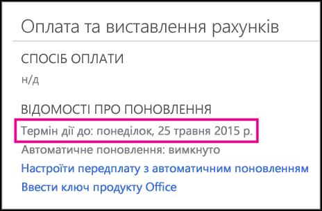 Відомості про поновлення передплати на сторінці облікового запису Office365.