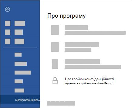 Знімок екрана: кнопка Настройки конфіденційності