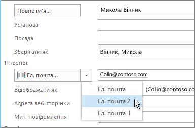 Додавання додаткової адреси електронної пошти контакту
