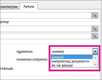 На вкладці ''Аркуш'' виберіть потрібний параметр у полі ''примітки''