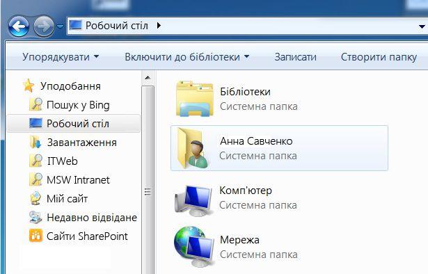 """Папка """"Робочий стіл"""" у Windows7"""