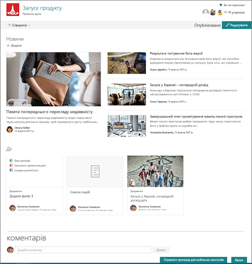 Домашня сторінка сайту групи SharePoint