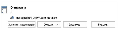 Знімок екрана: видалення сторінки