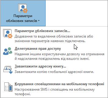 Параметри, доступні, якщо вибрати параметри облікових записів у програмі Outlook