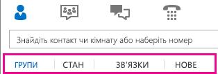 Знімок екрана з виділеними вкладками відображення під областю пошуку в головному вікні програми Lync