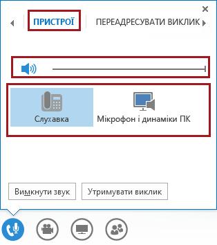 Знімок екрана: меню звуку під час наради