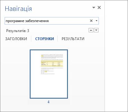 Сторінки, відфільтровані для відображення результатів пошуку
