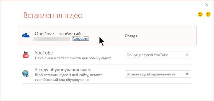 """Діалогове вікно """"Вставлення відео"""" містить параметри для YouTube, Facebook і OneDrive."""
