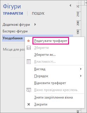 """Клацніть правою кнопкою миші ім'я трафарету та виберіть команду """"Редагувати трафарет"""", щоб увімкнути або вимкнути редагування трафарету."""