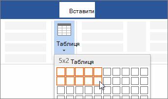 Вставлення таблиці з вибором кількості клітинок