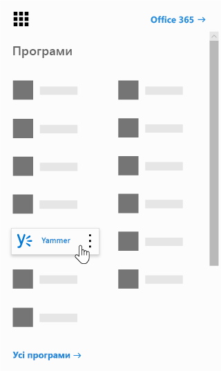 Запускач програм Office 365 із виділеним програми Yammer