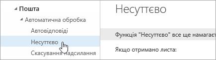 "Знімок екрана: курсор над пунктом ""Несуттєво"" в меню ""Параметри"""