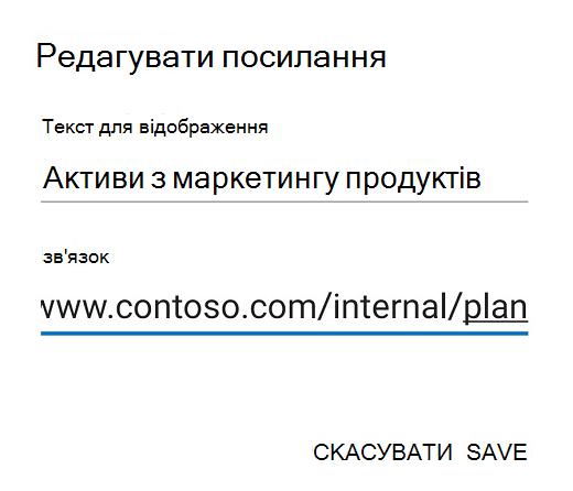 Outlook діалогове вікно редагування посилання для Android.