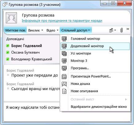 вікно програми microsoft lync із параметрами спільного доступу до екрана