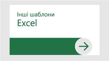 Інші шаблони Excel