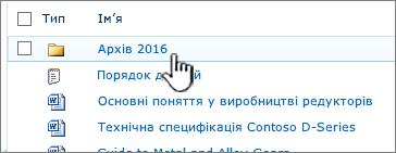 Бібліотека документів SharePoint 2010 із виділеною папкою