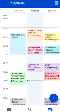 Календар із зустрічами в різних кольорах
