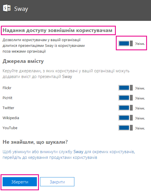 """Установіть перемикач """"Надання доступу зовнішнім користувачам"""" у положення """"Увімк."""" або """"Вимк."""" відповідно до своїх потреб і натисніть кнопку """"Зберегти""""."""