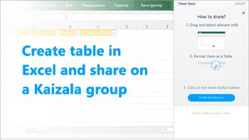 Знімок екрана: створення таблиці в Excel і надання до неї спільного доступу групі Kaizala