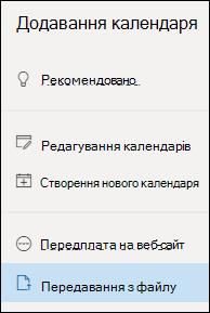 Передавання з файлу