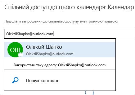 Знімок екрана: діалогове вікно надання спільного доступу до календаря в службі Outlook.com.