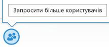 Знімок піктограми запрошення більшої кількості учасників із вікна миттєвого повідомлення