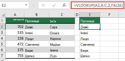 Використовуйте традиційне значення VLOOKUP з одним шукане _ посиланням: = VLOOKUP (a2, A:C, 32, FALSE). Ця формула не поверне динамічний масив, але можна використовувати в таблицях Excel.